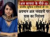 Video : खबरों की खबर : क्या अफगानिस्तान में पाक के इशारे पर चलेगा तालिबान?
