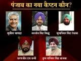 Video : पंजाब के नए मुख्यमंत्री का फैसला आज, चंडीगढ़ में होगी कांग्रेस विधायक दल की बैठक