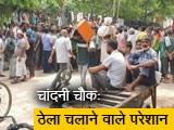 Video : दिल्ली: चांदनी चौक में परेशान हैं मजदूर, अब सामान ढोने पर भी लगाया प्रतिबंध