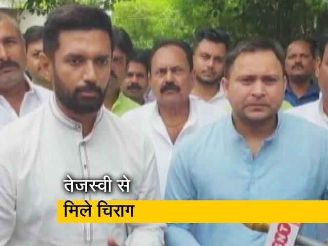 Videos : तेजस्वी यादव से मिले चिराग पासवान, पिता की बरसी में आने का दिया न्यौता