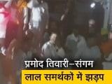 Video : UP में भिड़े BJP-कांग्रेस कार्यकर्ता, भाजपा MP बोले- भागकर बचानी पड़ी जान