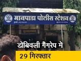 Video : मुंबई : डोंबिवली में नाबालिग लड़की से गैंगरेप में 29 आरोपी गिरफ्तार, उद्धव सरकार पर बना दबाव