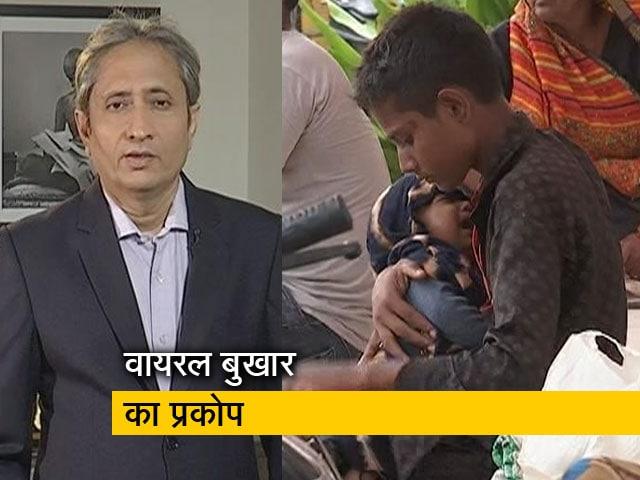 Videos : रवीश कुमार का प्राइम टाइम : यूपी के अस्पतालों में मरीज़ परेशान, सीएम की ज़ुबान पर 'अब्बाजान'