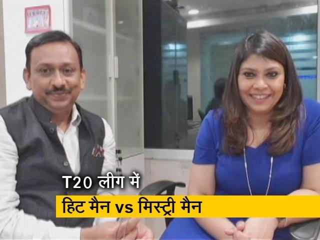 Videos : आज T20 लीग में हिट मैन vs मिस्ट्री मैन, जानें- क्या हो सकते हैं नतीजे