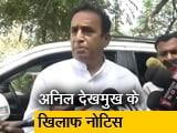 Video : महाराष्ट्र के पूर्व गृहमंत्री अनिल देखमुख के खिलाफ जारी हुआ लुक आउट नोटिस