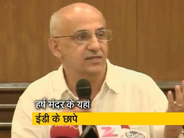 Videos : पूर्व आईएएस अधिकारी हर्ष मंदर के यहां ईडी के छापे, दो संस्थानों में वित्तीय गड़बड़ी के आरोप