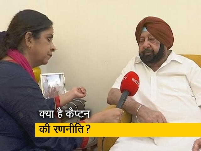 Video : कांग्रेस छोड़ रहा हूं, अपमान सहन नहीं होता : NDTV से कैप्टन अमरिंदर सिंह