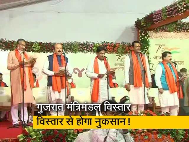 Video : गुजरात मंत्रिमंडल विस्तार में सभी पुराने मंत्रियों की छुट्टी, पार्टी को हो सकता है नुकसान