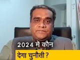 Video : बात पते की : पीएम नरेंद्र मोदी को 2024 के लोकसभा चुनाव में कौन चुनौती देगा?