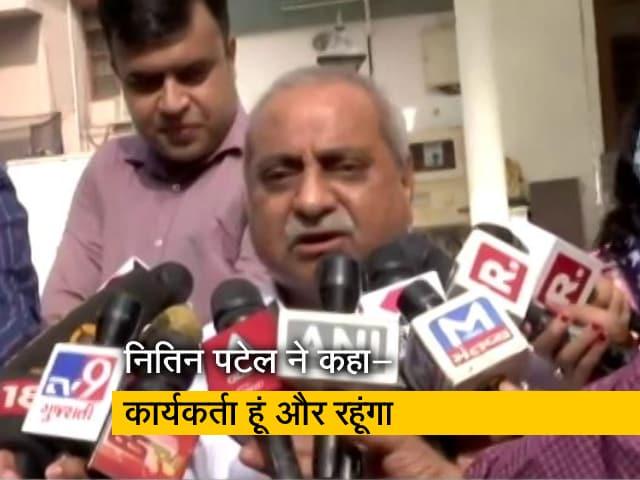 Videos : गुजरात के उप मुख्यमंत्री नितिन पटेल ने कहा- 'कोई पद मिले या ना मिले, मैं बीजेपी का कार्यकर्ता हूं और रहूंगा'