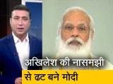 Video : ओवैसी ने कहा, अखिलेश- मायावती की नासमझी के कारण 2 बार पीएम बने नरेंद्र मोदी