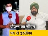 Video : सिटी एक्सप्रेस : पंजाब में मुख्यमंत्री पद से अमरिंदर सिंह का इस्तीफा, सिद्धू पर जमकर बरसे कैप्टन