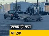 Video : खराब हो गया था ट्रक, तो एयरबोट ने ऐसे धक्का देकर दुकान तक पहुंचाया