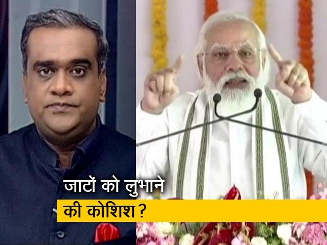 Videos : हॉट टॉपिक : यूपी विधानसभा चुनाव को लेकर जाटों को मनाने की कोशिश, पीएम मोदी ने अलीगढ़ का किया दौरा