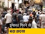 Video : दिल्ली के सब्जी मंडी इलाके में इमारत गिरी, राहत और बचाव अभियान जारी