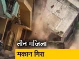 Video : ऑन कैमरा, बेंगलुरु में भरभराकर गिरा तीन मंजिला मकान, हादसे में कोई हताहत नहीं