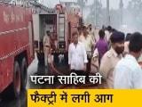 Video : पटना साहिब की एक फैक्ट्री में लगी भीषण आग, अब कंट्रोल में है सिचुएशन