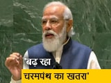 Video : 'आतंकवाद का 'पॉलिटिकल टूल' के रूप में इस्तेमाल करने वाले देश…' : UN में बोले पीएम मोदी