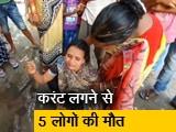 Video : गाजियाबाद में दर्दनाक हादसा, करंट लगने से 3 बच्चियों समेत 5 लोगों की मौत