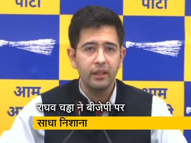 Video : AAP नेता राघव चड्ढा ने कहा, 'ऐसी मिट्टी के नहीं बने, जो दो कौड़ी के ED नोटिस से डर जाए'