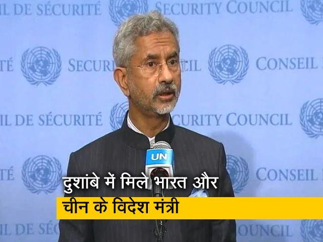 Video : दुशांबे में मिले भारत और चीन के विदेश मंत्री, SCO समिट में पीएम मोदी आज वर्चुअली होंगे शामिल