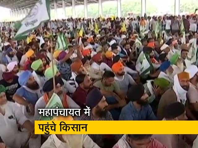 Video : करनाल के अनाज मंडी में शुरू हुई महापंचायत, बड़ी संख्या में पहुंचे किसान