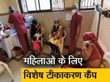 Video : महाराष्ट्र: दो करोड़ लोगों को कोरोना टीके की दोनों डोज, महिलाओं के लिए चलाया विशेष अभियान