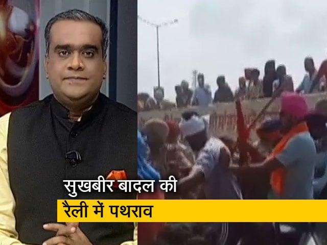 Video : हॉट टॉपिक : पंजाब में सुखबीर सिंह बादल की रैली में पथराव, पुलिस और किसानों के बीच हुई झड़प