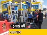 Video : फिर महंगे होने लगे पेट्रोल-डीजल