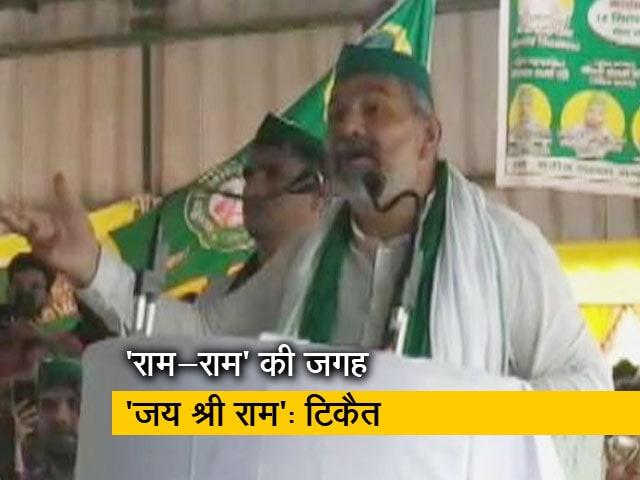 Video : राकेश टिकैत का BJP पर हमला, 'धर्म के नाम पर हमें बांटा जा रहा'
