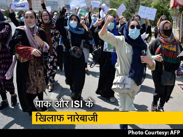 Videos : काबुल में बड़ी संख्या में महिलाएं सड़कों पर निकलीं, आजादी के नारे लगाए