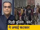 Video : हॉट टॉपिक : दिल्ली दंगा मामले में दिल्ली पुलिस को फटकार, कोर्ट ने कहा – बेहद घटिया जांच की