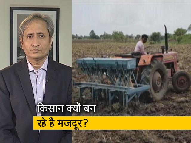 Videos : रवीश कुमार का प्राइम टाइम : भारत का किसान महीने का इतना कम कमाता है?