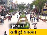 Video : दिल्ली: चांदनी चौक में ठेला चलाने वाले क्यों है परेशान?