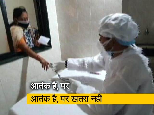 Video : डेल्टा प्लस वेरिएंट का आतंक है लेकिन खतरा नहीं, कोविड फ्री हुआ महाराष्ट्र का जलगांव