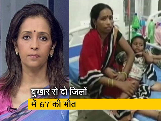 Video : देस की बात : यूपी के कुछ शहरों में पैर पसार रहा वायरल बुखार, क्या कर रही है सरकार?