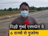 Video : दिल्ली मुंबई एक्सप्रेस वेः 24 घंटे की दूरी 12 घंटे में पूरी होने का दावा, 6 राज्यों से होकर गुजरेगा