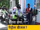 Video : क्या GST दायरे में आएंगे पेट्रोल-डीजल, कम होगी कीमत?
