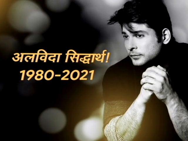 Video : सिद्धार्थ शुक्ला के अचानक निधन से सदमे में बॉलीवुड, टीवी इंडस्ट्री; मौत की वजह अब तक साफ नहीं