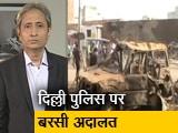 Video : रवीश कुमार का प्राइम टाइम : दिल्ली दंगों की जांच पर अदालत उठा रही है सवाल