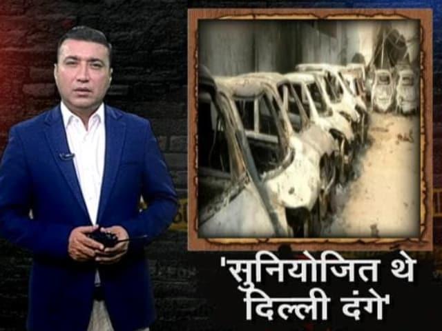 Videos : क्राइम रिपोर्ट इंडिया : दिल्ली दंगे किसी घटना की प्रतिक्रिया नहीं - हाईकोर्ट