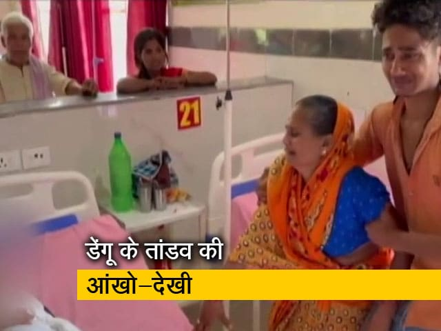 Videos : फिरोजाबाद में डेंगू का कहर जारी, सरकारी अस्पताल में अफरा-तफरी का माहौल