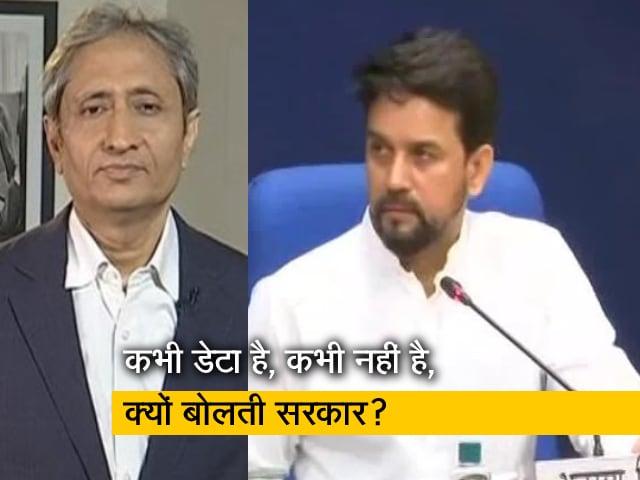 Video : रवीश कुमार का प्राइम टाइम: टेक्सटाइल सेक्टर में 6000 करोड़ से आने वाला 1 करोड़ रोज़गार कहाँ गया?