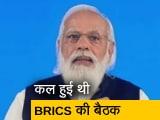 Video : कल हुई थी BRICS की वर्चूअल बैठक, प्रमुख तौर पर उठा अफगानिस्तान का मुद्दा