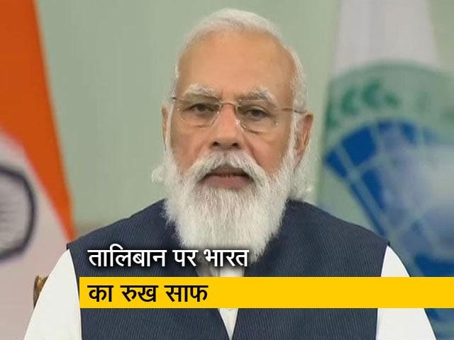 Videos : एससीओ बैठक में तालिबान पर भारत ने साफ किया रुख, कहा - 'बिना संवाद हुआ सत्ता परिवर्तन'