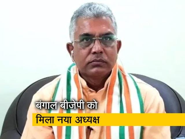 Videos : दिलीप घोष को बंगाल बीजेपी अध्यक्ष पद से हटाया गया, मिली नई जिम्मेदारी