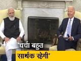 Video : दोनों देश व्यापार में एक-दूसरे के पूरक हो सकते हैं, व्हाइट हाउस में बोले पीएम मोदी