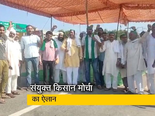 Video : किसान कर रहे हैं कृषि कानूनों का विरोध, किया भारत बंद का ऐलान