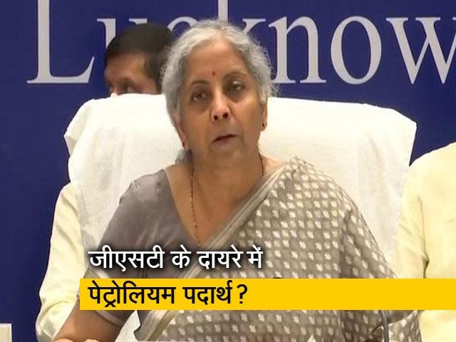 Videos : लखनऊ में वित्त मंत्री की अध्यक्षा में GST काउंसिल की बैठक, क्या पेट्रोलियम पदार्थ दायरे में आएंगे?