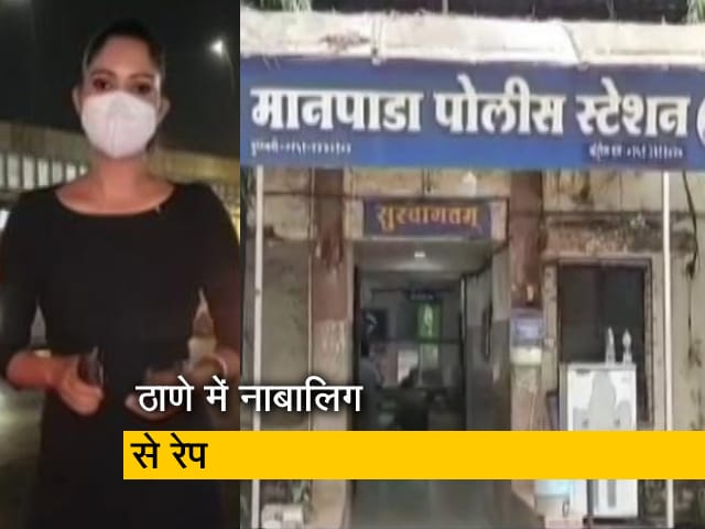 Video : सिटी सेंटर : मुंबई के ठाणे में नाबालिग लड़की का बनाया अश्लील वीडियो, फिर 29 लड़कों ने किया रेप